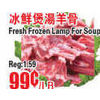 Fresh Frozen Lamp for Soup - $0.99/lb