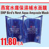 SNP Bird's Nest Aqua Ampoule Mask - $11.80