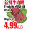 Fresh Beef Eye of Round - $4.99/lb